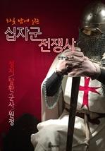 도서 이미지 - (하룻밤에 읽는) 십자군 전쟁사