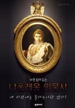 도서 이미지 - (하룻밤에 읽는) 나폴레옹 인물사 : 내 사전에는 불가능이란 없다!