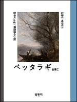 도서 이미지 - 한국어 소설 김동인 배따라기
