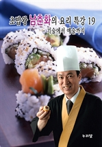 도서 이미지 - 초밥왕 남춘화의 요리특강 19 - 기술에서 예술까지