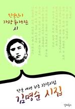 도서 이미지 - 김명순 시집 : 24편 (한국 여성 최초 창작시집) - 생명과 과실