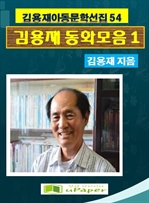 도서 이미지 - 김용재동화모음집 1