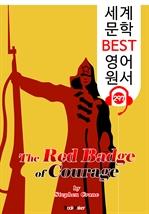 도서 이미지 - 붉은 무공훈장 The Red Badge of Courage (세계 문학 BEST 영어 원서 297) - 원어민 음성 낭독