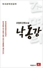 도서 이미지 - 조명희 단편소설 낙동강[한국문학전집06]