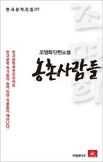 도서 이미지 - 조명희 단편소설 농촌사람들[한국문학전집07]