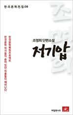 도서 이미지 - 조명희 단편소설 저기압[한국문학전집08]
