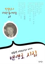 도서 이미지 - 변영로 시집 : 35편 (민족적 서정시의 대가) - 논개