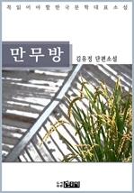 도서 이미지 - 김유정 단편소설 만무방 - 꼭 읽어야 할 한국문학