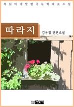도서 이미지 - 김유정 단편소설 따라지 - 꼭 읽어야 할 한국문학