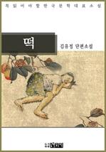 도서 이미지 - 김유정 단편소설 떡 - 꼭 읽어야 할 한국문학