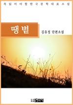 도서 이미지 - 김유정 단편소설 땡볕 - 꼭 읽어야 할 한국문학