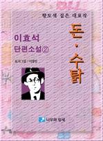 도서 이미지 - 수탉 돈 이효석단편소설