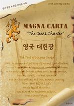 도서 이미지 - 영국 대헌장 (Magna Carta) : 1215년 고문서 발굴 프로젝트 (영어 원문 및 한글 번역본 수록)