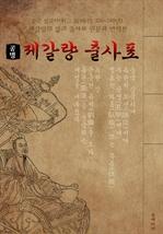 도서 이미지 - 제갈량 출사표 (중국 삼국시대 제갈량의 전.후출사표) : 원문과 번역문 수록