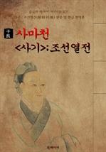 도서 이미지 - 사마천의 〈사기 史記〉 : 조선열전(朝鮮列傳) 115권 (원문 및 한글 번역본)
