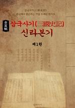도서 이미지 - 삼국사기 (三國史記) : 신라본기 (제1권 원문 및 한글 번역본)