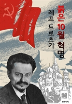 도서 이미지 - 붉은 10월 혁명 : 레프 트로츠키 (혁명의 역사)