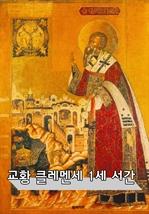 도서 이미지 - 교황 클레멘스 1세 서간