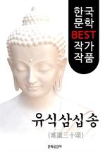 도서 이미지 - (불교) 유식삼십송(唯識三十頌): 해석&해설본