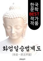 도서 이미지 - (불교) 화엄일승법계도(華嚴一勝法界圖) : 해석&해석본