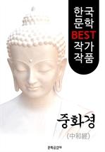 도서 이미지 - (불교) 중화경 (中和經) : 해석&해설본