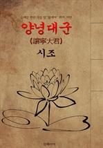 도서 이미지 - 양녕대군(讓寧大君) 시조