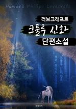 도서 이미지 - 러브크래프트 '크툴루 신화' 단편소설