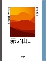 도서 이미지 - 한국어 소설 김동인 붉은 산