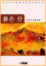 도서 이미지 - 붉은 산 : 김동인 단편소설 - 꼭 읽어야 할 한국문학