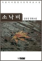 도서 이미지 - 소낙비 : 김유정 단편소설 - 꼭 읽어야 할 한국문학