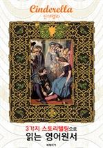 도서 이미지 - 신데렐라 (Cinderella) : 3가지 스토리텔링으로 읽는 영어원서 (일러스트 삽화)
