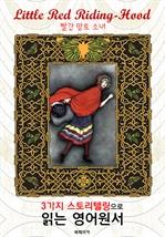 도서 이미지 - 빨간 망토 소녀 (Little Red Riding-Hood) : 3가지 스토리텔링으로 읽는 영어원서 (일러스트 삽화)