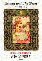 도서 이미지 - 미녀와 야수 (Beauty and the Beast) : 3가지 스토리텔링으로 읽는 영어원서 (일러스트 삽화)