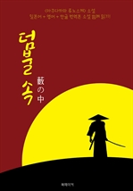 도서 이미지 - 덤불 속 (藪の中) : 일본어+영어+한글 번역본 소설 함께 읽기