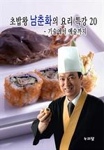 도서 이미지 - 초밥왕 남춘화의 요리특강 20 - 기술에서 예술까지