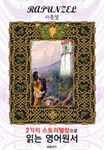 도서 이미지 - 라푼젤 (Rapunzel) : 2가지 스토리텔링으로 읽는 영어원서 (일러스트 삽화)