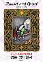 도서 이미지 - 헨젤과 그레텔 (Hansel and Gretel) : 3가지 스토리텔링으로 읽는 영어원서 (일러스트 삽화)