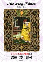 도서 이미지 - 개구리 왕자 (The Frog Prince) : 3가지 스토리텔링으로 읽는 영어원서 (일러스트 삽화)