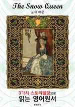 도서 이미지 - 눈의 여왕 (The Snow Queen) : 3가지 스토리텔링으로 읽는 영어원서 (일러스트 삽화)