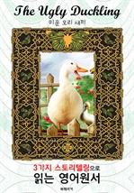 도서 이미지 - 미운 오리 새끼 (The Ugly Duckling) : 3가지 스토리텔링으로 읽는 영어원서 (일러스트 삽화)