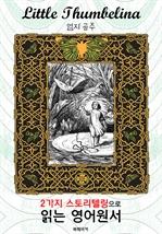 도서 이미지 - 엄지 공주 (Little Thumbelina) : 2가지 스토리텔링으로 읽는 영어원서 (일러스트 삽화)
