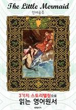 도서 이미지 - 인어공주 (The Little Mermaid) : 3가지 스토리텔링으로 읽는 영어원서 (일러스트 삽화)