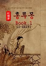 도서 이미지 - 홍루몽(Hung Lou Meng) Book 1 : 최초 〈영어 번역본〉 - 중국 4대 명저
