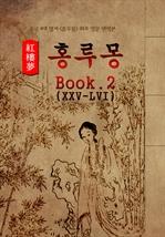 도서 이미지 - 홍루몽(Hung Lou Meng) Book 2 : 최초 〈영어 번역본〉 - 중국 4대 명저