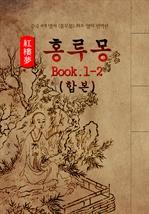 도서 이미지 - 홍루몽(Hung Lou Meng) Book 1-2 합본 : 최초 〈영어 번역본〉 - 중국 4대 명저