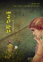 도서 이미지 - 개구리 왕자 (かえるの王子) : 그림형제 동화 (일본어+영어+한글 번역본 동화 함께 읽기)