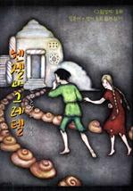 도서 이미지 - 헨젤과 그레텔(ヘンゼルとグレーテル) : 그림형제 동화 (일본어+영어 동화 함께 읽기)