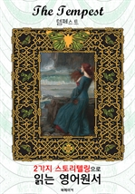 도서 이미지 - 템페스트 (The Tempest) : 2가지 스토리텔링으로 '동화'처럼 읽는 영어원서 (셰익스피어 희극)
