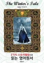 도서 이미지 - 겨울 이야기(The Winter's Tale) : 2가지 스토리텔링으로 '동화'처럼 읽는 영어원서 (셰익스피어 희극)
