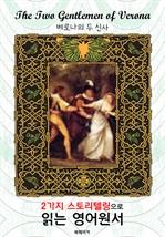도서 이미지 - 베로나의 두 신사 (The Two Gentlemen of Verona) : 2가지 스토리텔링으로 '동화'처럼 읽는 영어원서 (셰익스피어 희극)